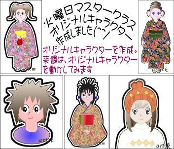 オリジナルキャラクター集合