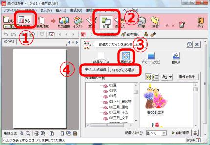 JH4アップデートモジュール1
