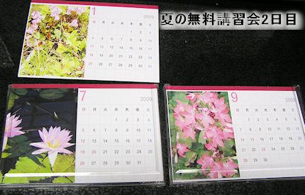 「夏の無料講習会(夏休みの講習会)」2日目