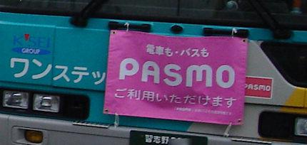 PASMOでバスが乗れるようになったよ