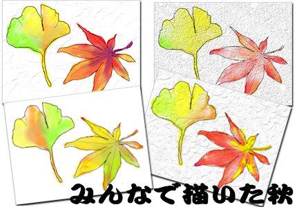 秋を描きました