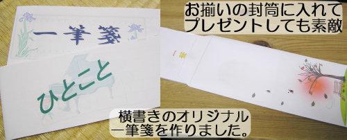 オリジナル一筆箋と封筒のセット