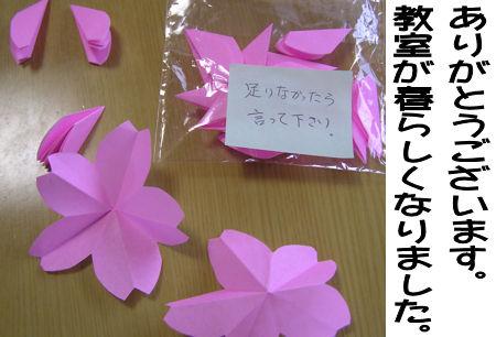 折り紙の桜・・・たくさん頂きました