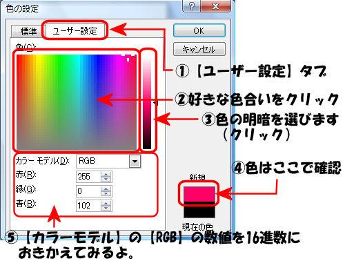 ユーザー設定から色を選びます