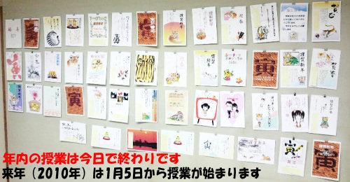 2階教室に年賀状を展示