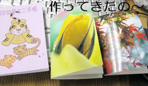 ミニスケジュール手帳