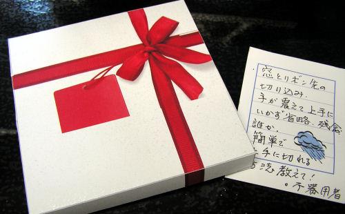 きらきらバイオコート紙で作ったハンカチ用のギフトボックス