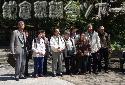 鎌倉懇親会ツアー2回目の集合写真