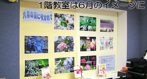 1階教室は6月イメージに