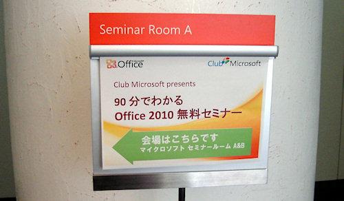 office2010セミナーへ
