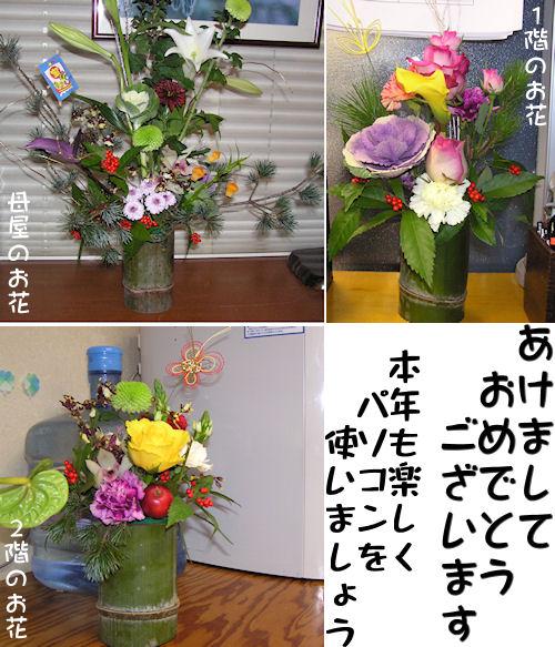 正月のお花