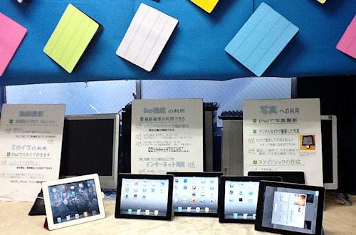 iPad2触りに来て