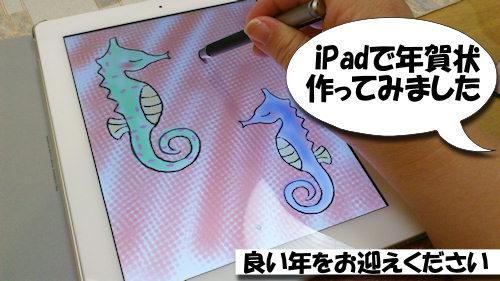 iPad2で
