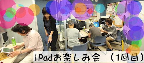 iPadお楽しみ会