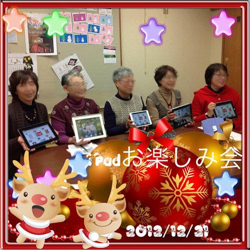 iPadお楽しみ会(2回目)