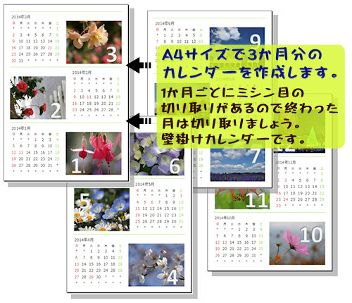 エクセルで3カ月カレンダーを作ろう