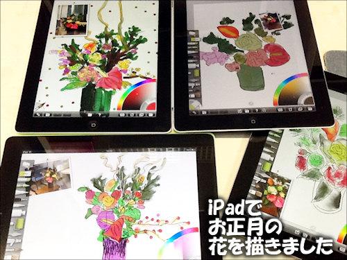 ArtRageでお正月の花の絵
