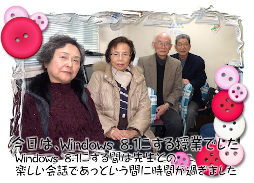 Windows 8.1へアップデート
