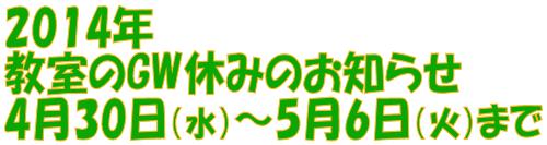 2014年教室のGW休みのお知らせ