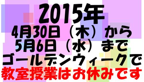 教室のお休み(2015年)