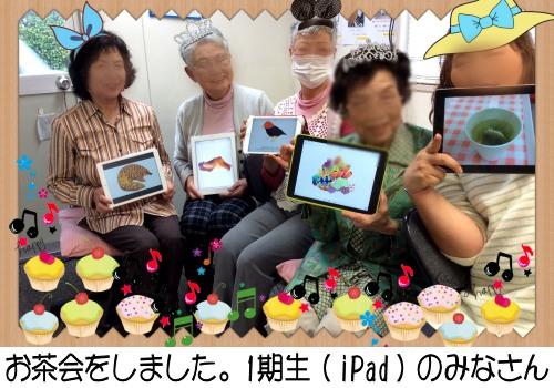 iPadでお茶会