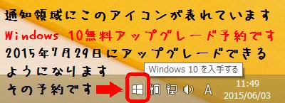 Windows 10を入手する~