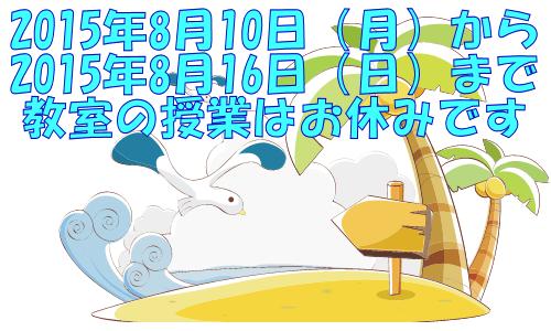 2015年8月(夏休みのお知らせ)