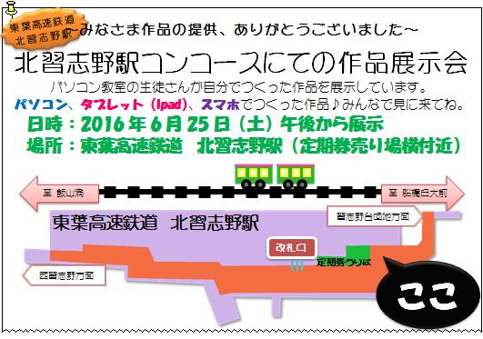 東葉高速鉄道 北習志野駅でパソコン教室の作品展示会開催します