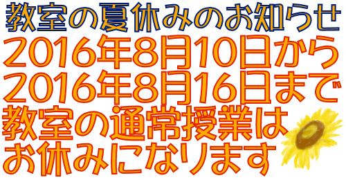 教室の夏休みのお知らせ2016