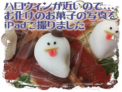 ハロウィンのお菓子の写真をiPadで撮影
