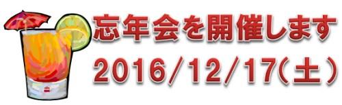 2016/12/17は教室の忘年会です
