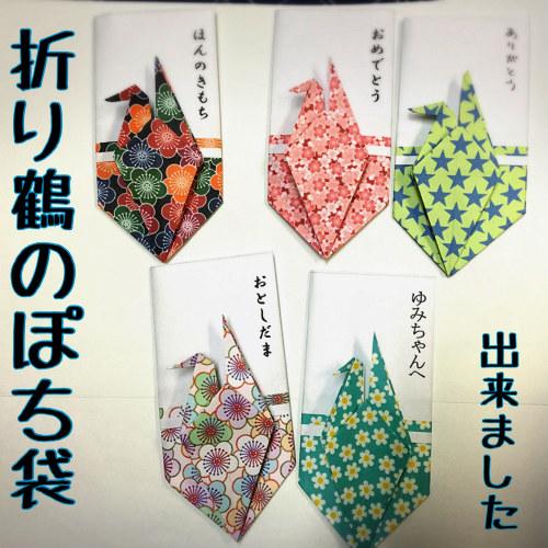 折り鶴のぽち袋