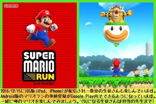 Android版のスーパーマリオ
