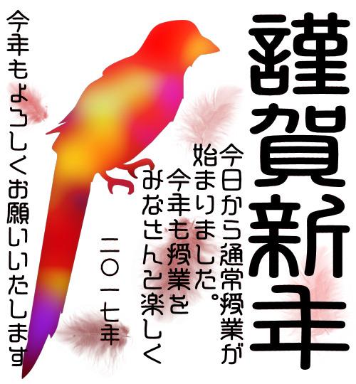 年賀状(ホームページ用)