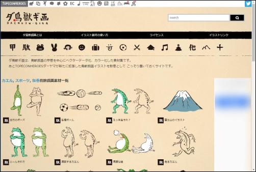 ホームページ ダ鳥獣戯画