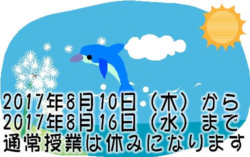 2017年8月10日(木)~2017年8月16日(水)まで通常授業はお休みになります