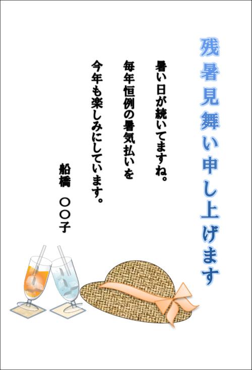 帽子とジュース