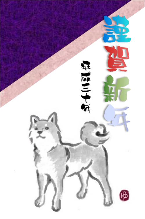 2018年の犬のイラストを描こう