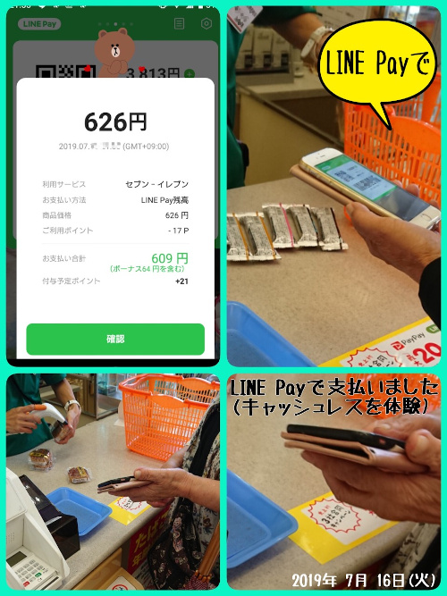 linepay