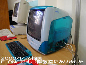 e-one♪「iMac」に似ていると言われたPCです