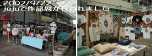 作品展をJUJU広場でも開催しました
