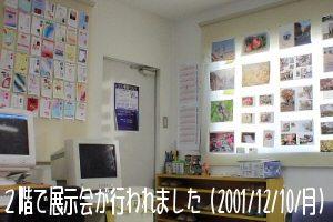 和室に改装する前に年賀状展示をしました