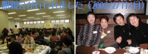 懇親会がありました。2002年の2月。昼と夜の部