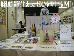 作品展が9月に開催