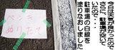 教室横、駐車場に・・・「ペンキ塗りたて」の貼り紙(^^