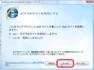 Internet Explorer8のセットアップ 2