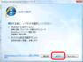 Internet Explorer8のセットアップ 3