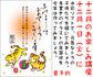 水彩で描く年賀状(トラ)完成イメージ図