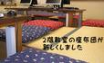 2階教室の座布団がふかふかw