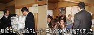NTTのフレッツ光&フレッツ・テレビ説明会
